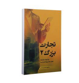 کتاب تجارت بزرگ 2