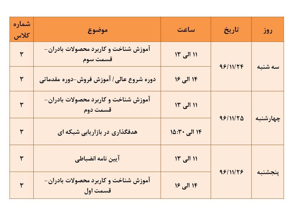 اطلاع رسانی برنامه کلاس های آموزشی