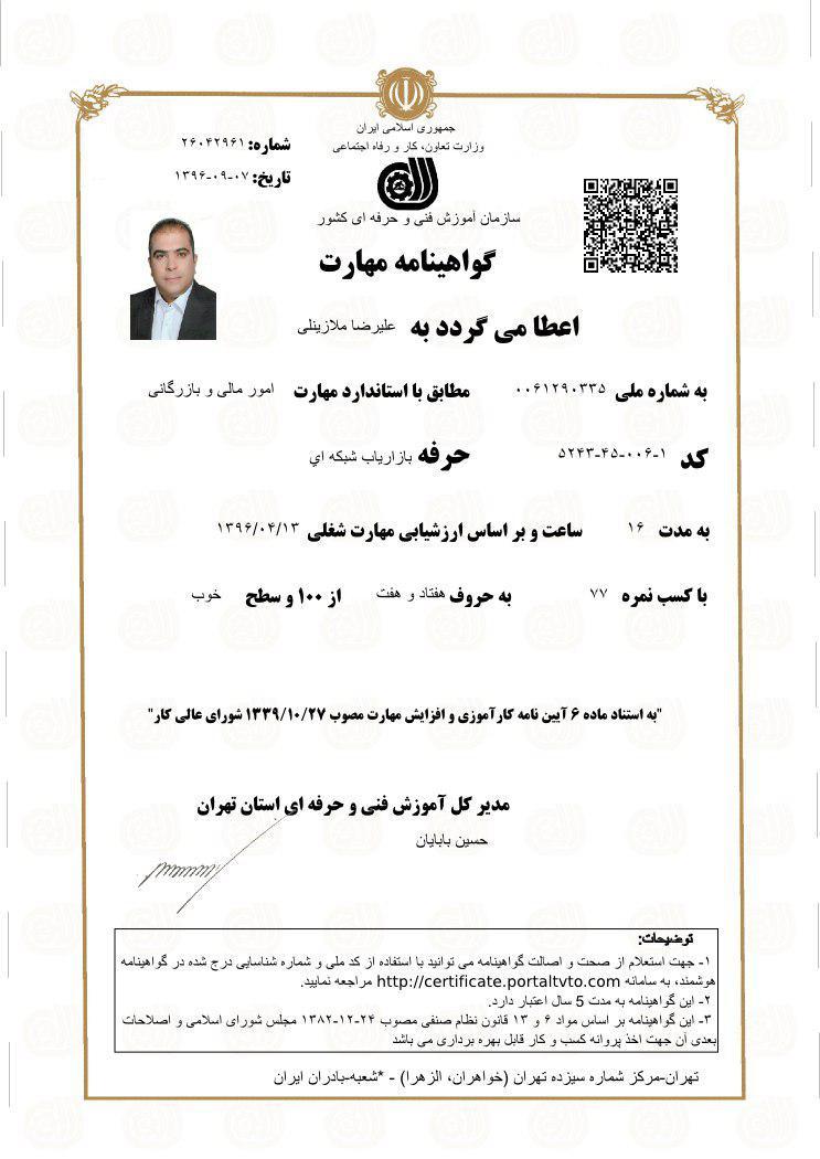 گواهینامه های مهارت بین المللی بازاریاب شبکه ای