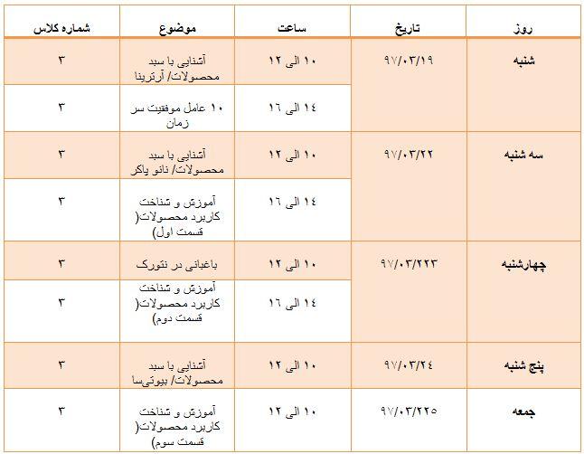 برنامه کلاس های آموزشی گروه KAD  در هفته سوم خرداد