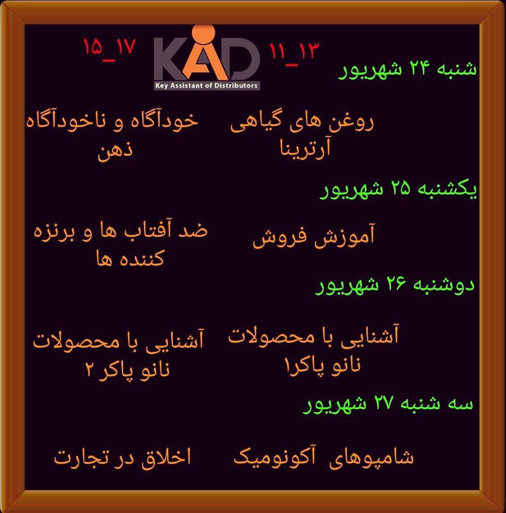 برنامه کلاس های آموزشی گروه KAD