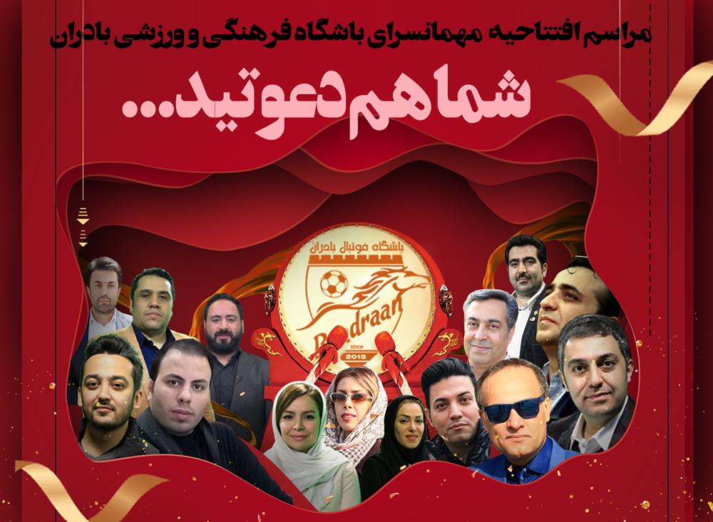 افتتاح مهمانسرای بزرگ بادران در پارک بادران