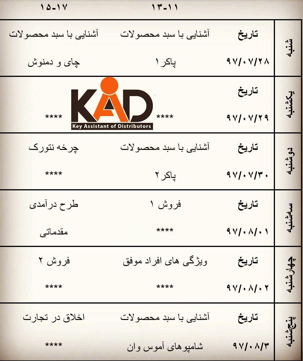 برگزاری کلاسهای گروه آموزشی KAD