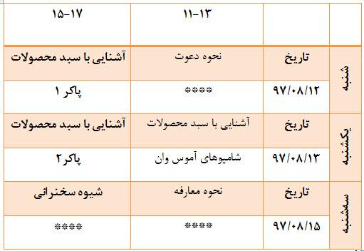 برنامه کلاس های آموزشی گروه KAD در هفته سوم آبان