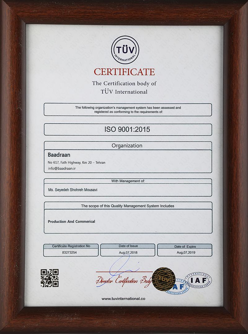 رونمایی از گواهینامه های بین المللی بادران