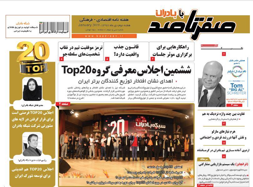 شماره جدید نشریه صفر تا صد منتشر شد