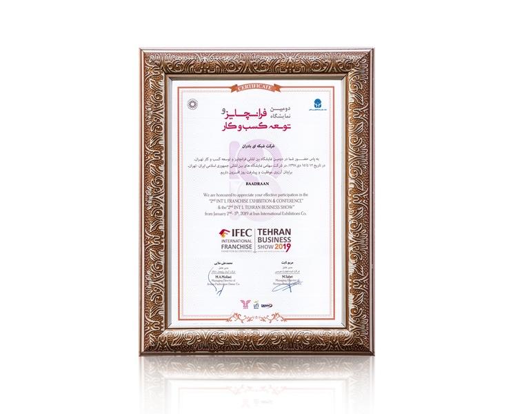 دریافت نشان افتخار از دومین نمایشگاه فرانچایز در تهران