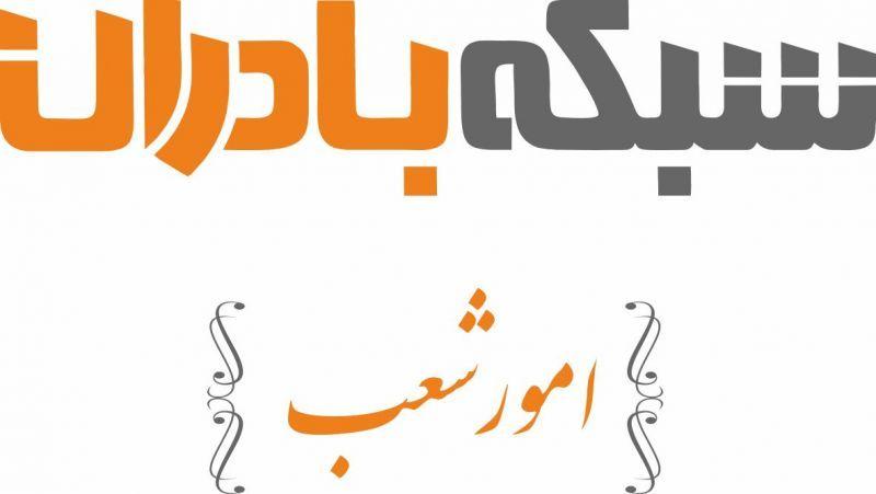 معرفی یکی از نمایندگیهای بادران در تهران