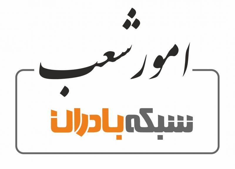 معرفی یکی از نمایندگیهای شرکت شبکه بادران در تهران